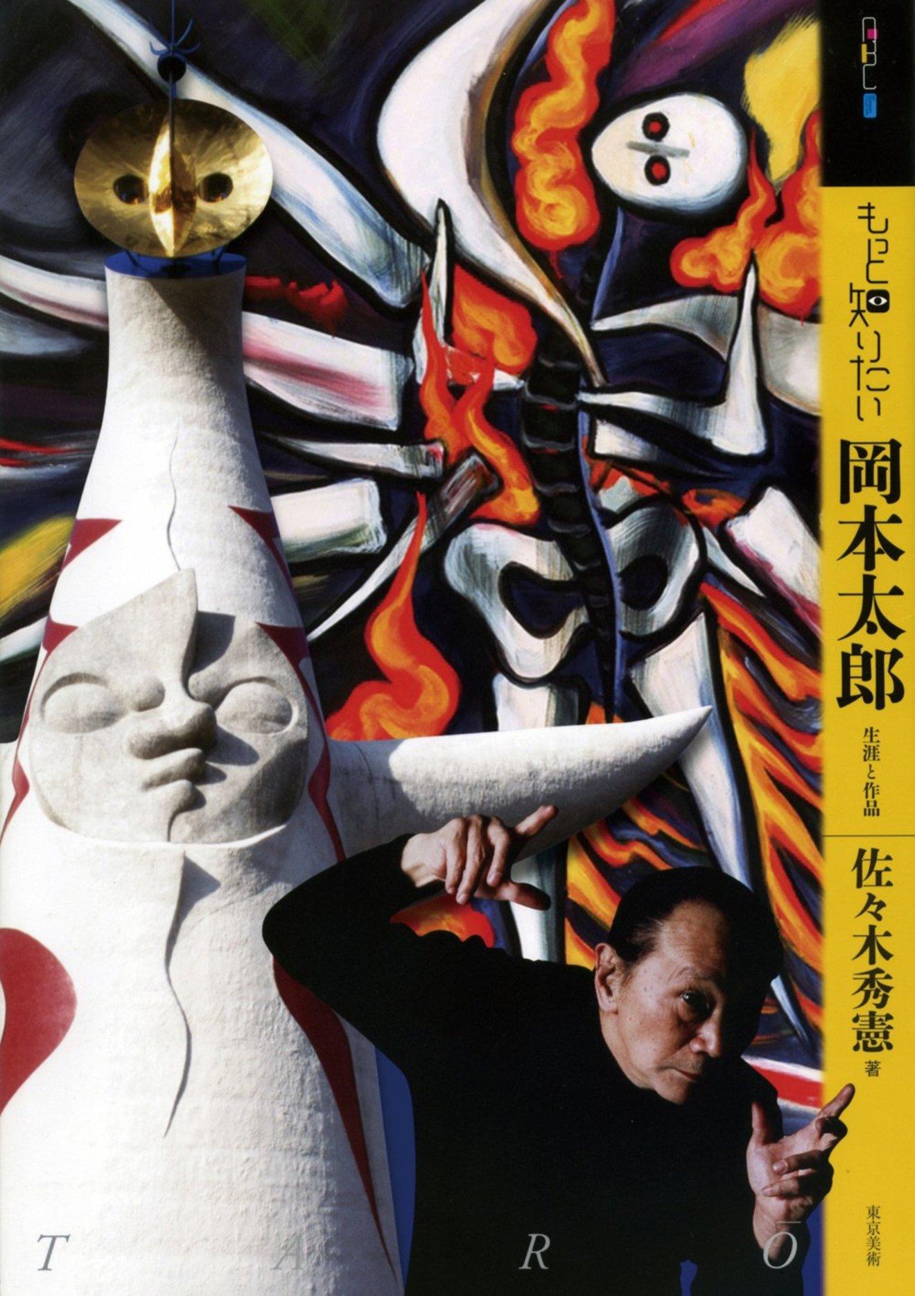 岡本太郎の画像 p1_23