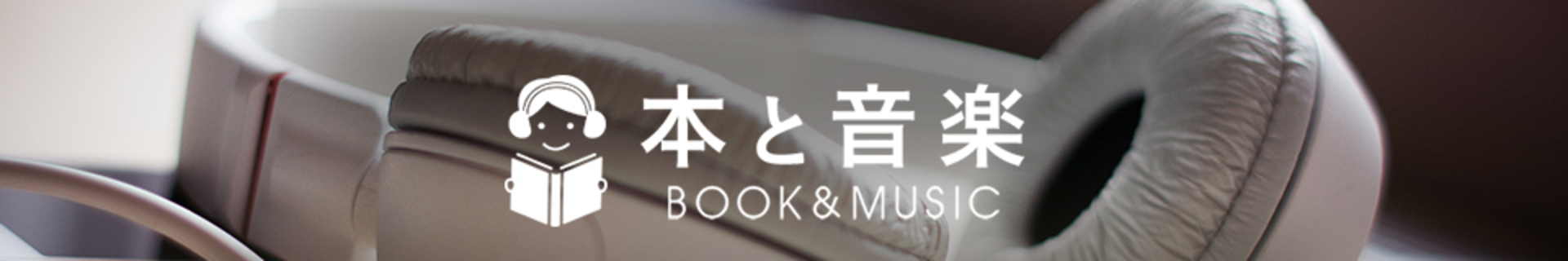 Book and music2