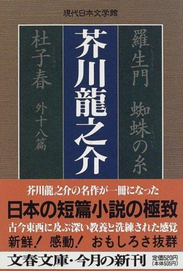 羅生門 蜘蛛の糸 杜子春 外十八篇 (文春文庫―現代日本文学館)