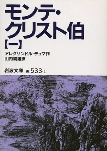 モンテ・クリスト伯〈1〉 (岩波文庫)
