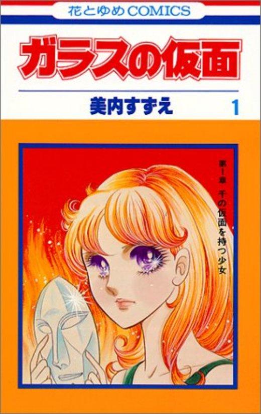 ガラスの仮面 1 (花とゆめCOMICS)
