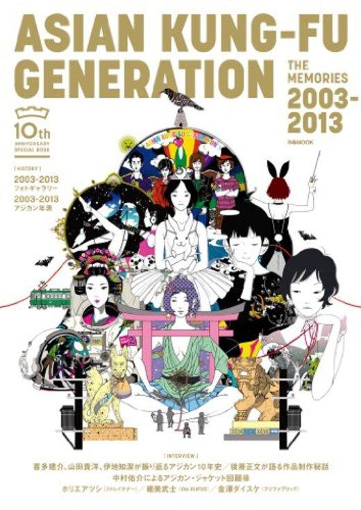 ASIAN KUNG-FU GENERATION THE MEMORIES 2003-2013 (ぴあMOOK)
