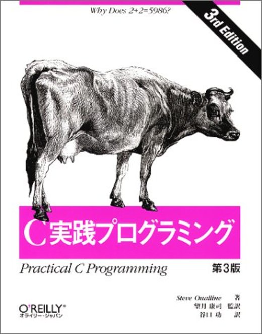 C実践プログラミング 第3版