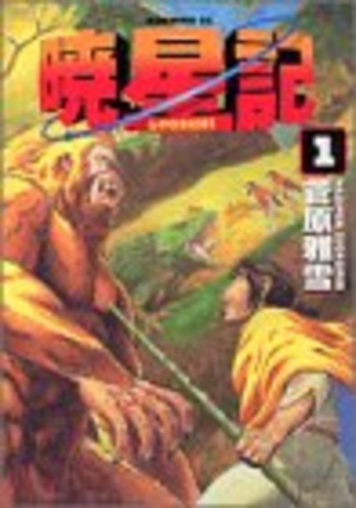 暁星記(1) (モーニングKC)