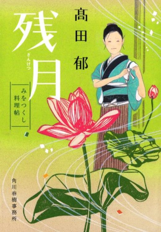 残月 みおつくし料理帖 (ハルキ文庫)
