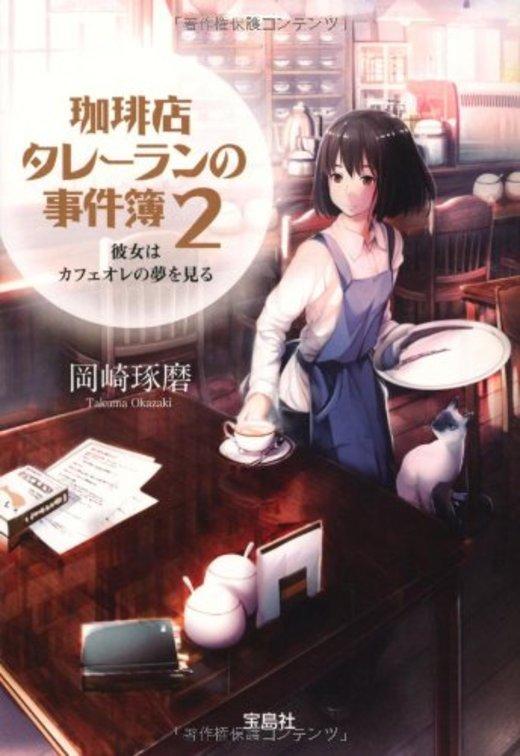 珈琲店タレーランの事件簿 2 彼女はカフェオレの夢を見る (宝島社文庫)