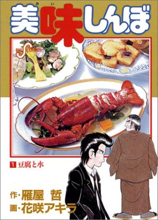 美味しんぼ (1) (ビッグコミックス)