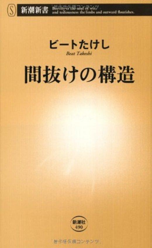 間抜けの構造 (新潮新書)