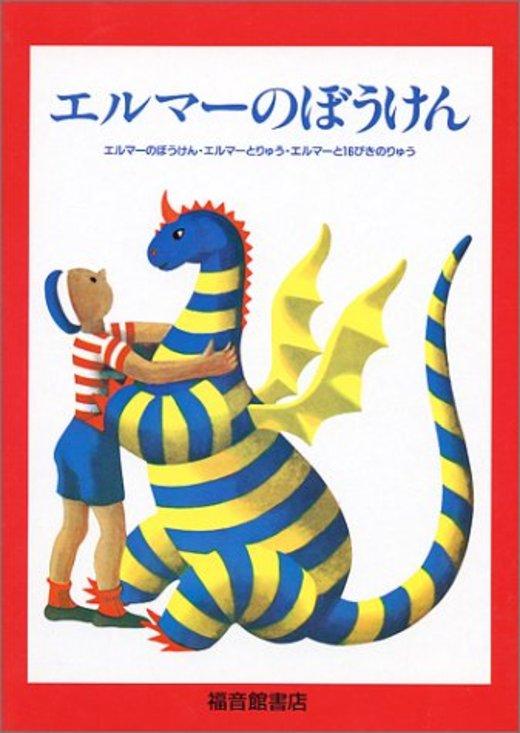 エルマーのぼうけん 3冊セット (世界傑作童話シリーズ)