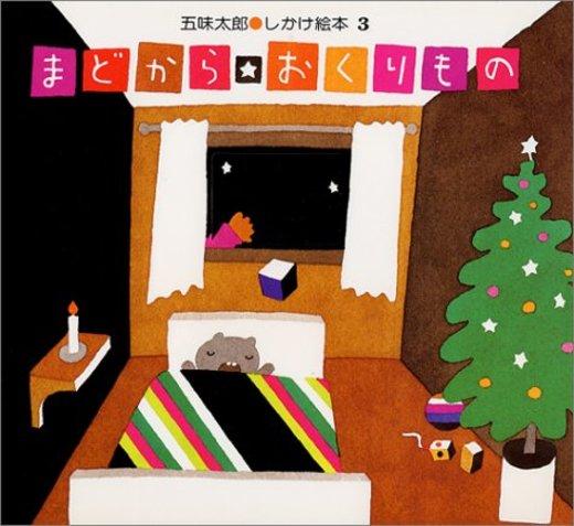 まどから おくりもの (五味太郎・しかけ絵本(3))