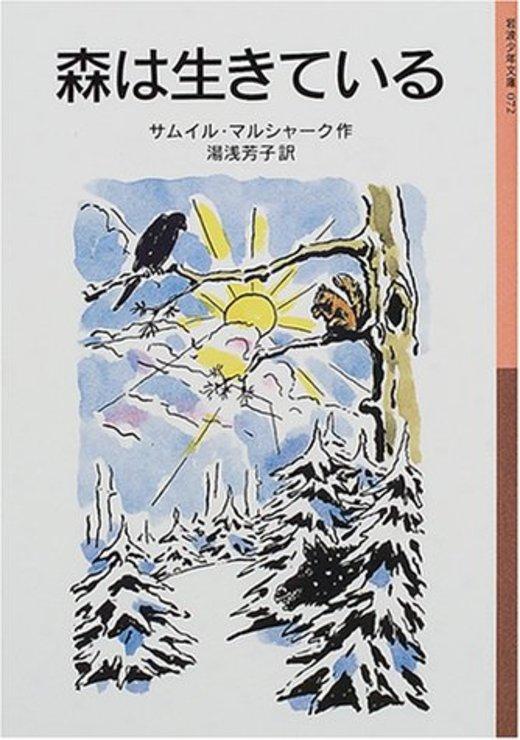 森は生きている (岩波少年文庫)