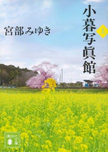 小暮写眞館(上) (講談社文庫)