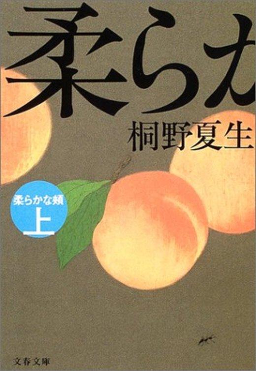 柔らかな頬〈上〉 (文春文庫)