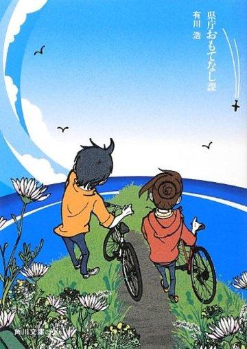 県庁おもてなし課 (角川文庫)
