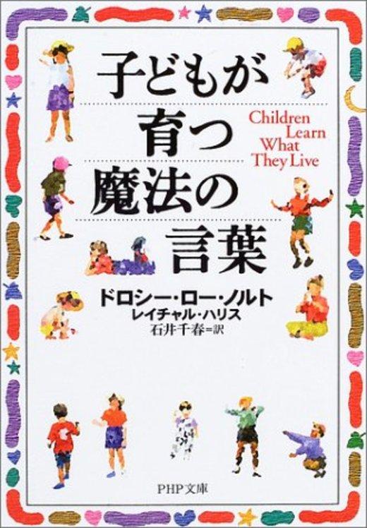子どもが育つ魔法の言葉 (PHP文庫)