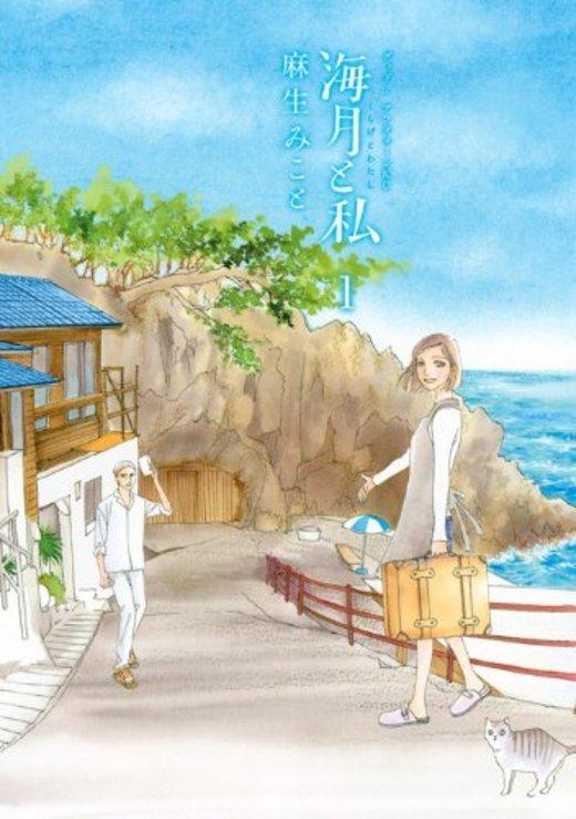 海月と私(1) (アフタヌーンKC)