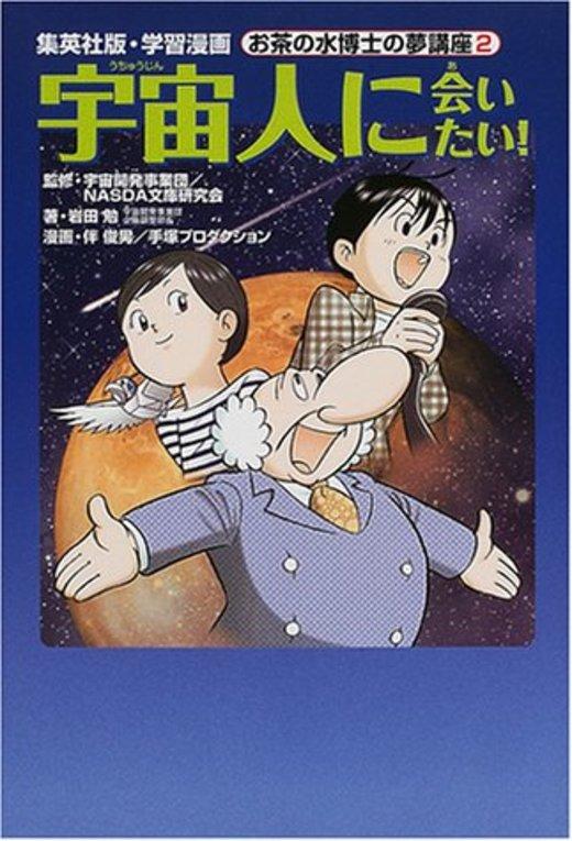 宇宙人に会いたい! 学習漫画 お茶の水博士の夢講座 (2) (学習漫画 お茶の水博士の夢講座)
