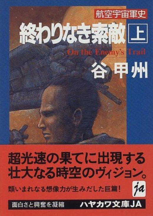 終わりなき索敵〈上〉 [航空宇宙軍史] (ハヤカワ文庫JA 569)
