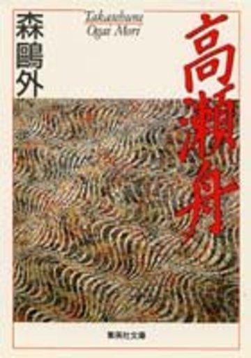 高瀬舟 (集英社文庫)