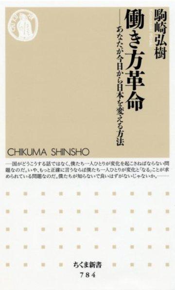 働き方革命―あなたが今日から日本を変える方法 (ちくま新書)