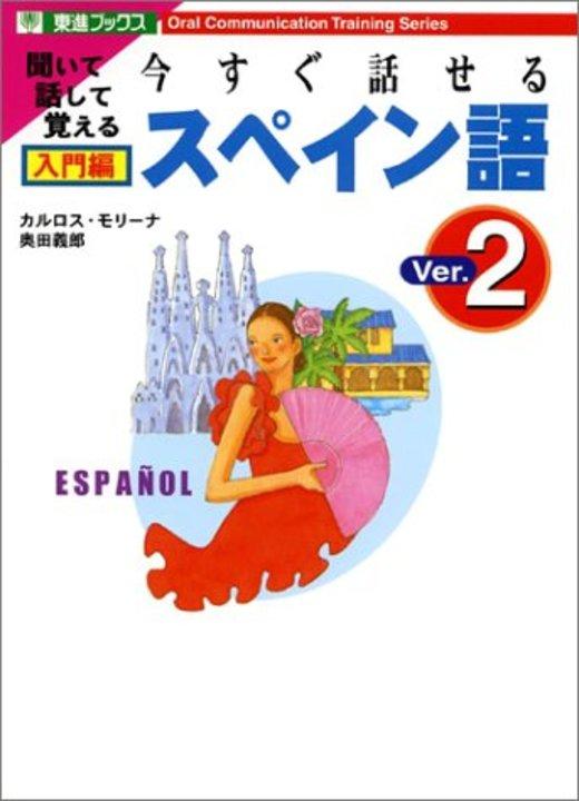 今すぐ話せるスペイン語 入門編Ver.2 (東進ブックス)
