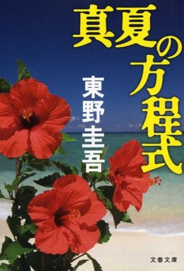真夏の方程式 (文春文庫)