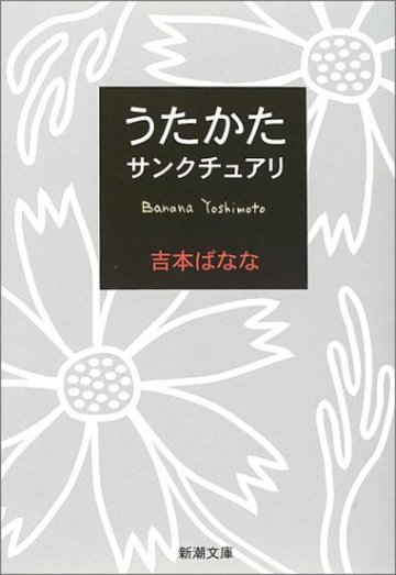 うたかた/サンクチュアリ (新潮文庫)