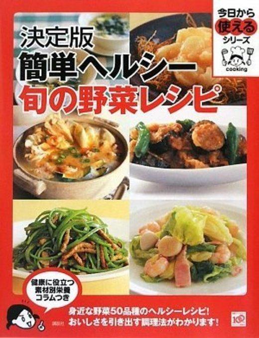 決定版 簡単ヘルシー 旬の野菜レシピ (今日から使えるシリーズ)