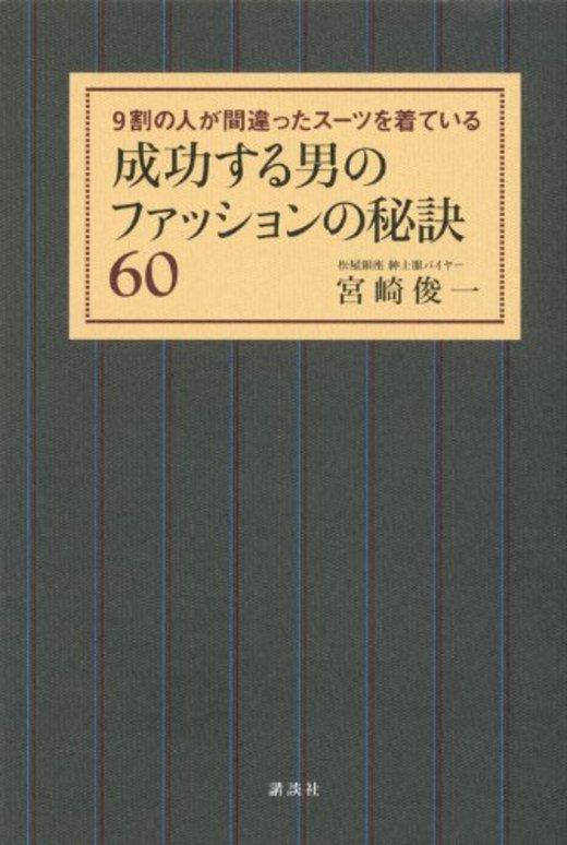 成功する男のファッションの秘訣60――9割の人が間違ったスーツを着ている (講談社の実用BOOK)