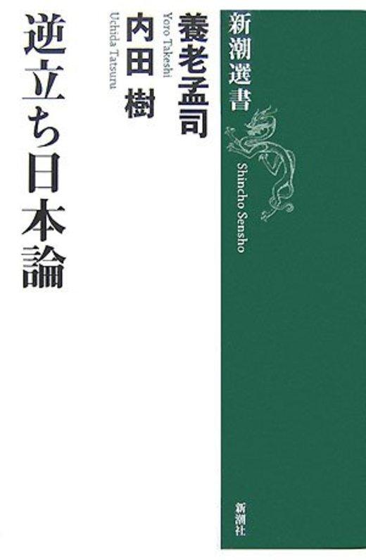 逆立ち日本論 (新潮選書)