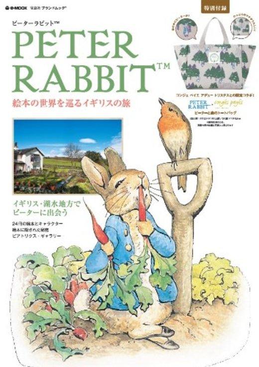 PETER RABBIT 絵本の世界を巡るイギリスの旅 (e-MOOK 宝島社ブランドムック)