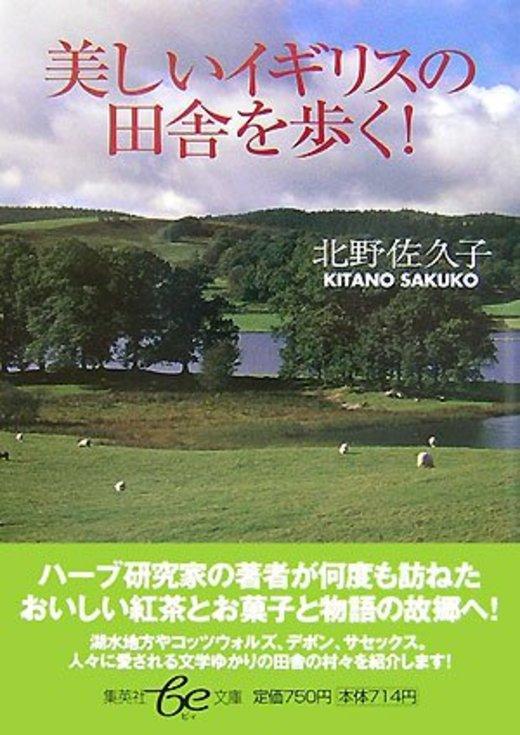 美しいイギリスの田舎を歩く! (集英社be文庫)