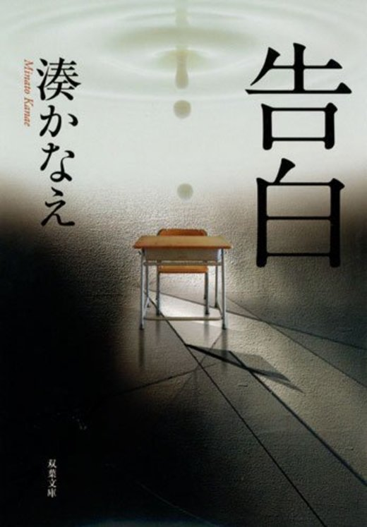 告白 (双葉文庫) (双葉文庫 み 21-1)