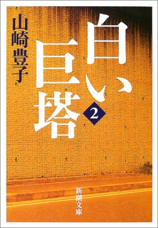 白い巨塔〈第2巻〉 (新潮文庫)
