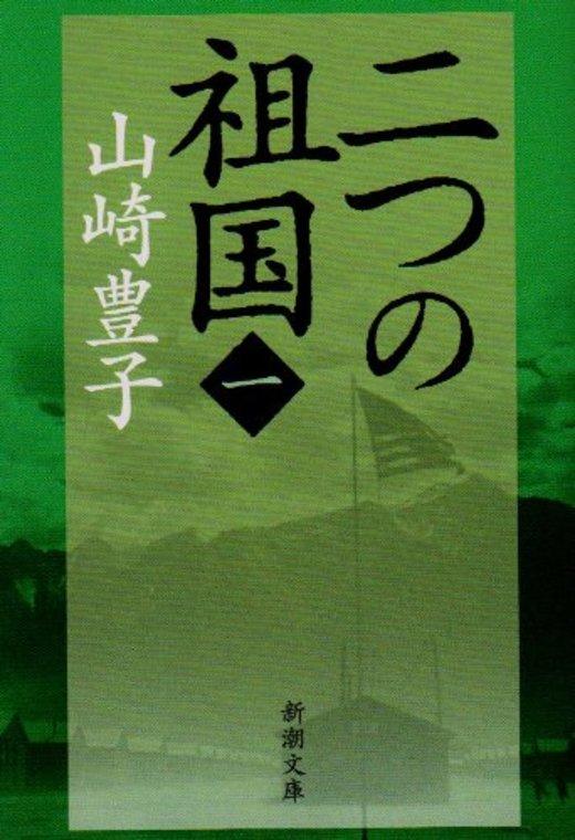二つの祖国 第1巻 (新潮文庫 や 5-45)