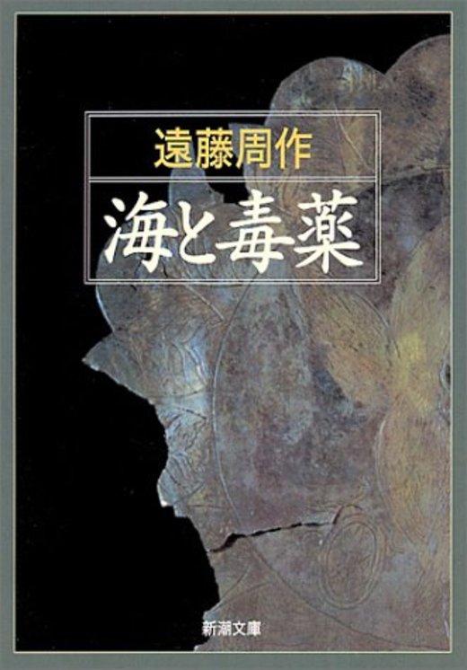 遠藤 周作 海 と 毒薬 映画
