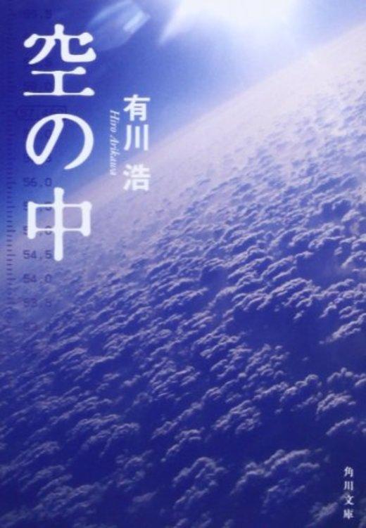 空の中 (角川文庫)