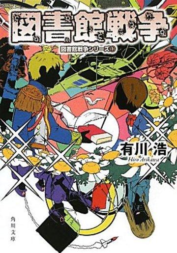 図書館戦争  図書館戦争シリーズ(1) (角川文庫)
