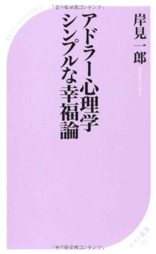 アドラー心理学 シンプルな幸福論 (ベスト新書)