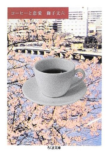 コーヒーと恋愛 (ちくま文庫)