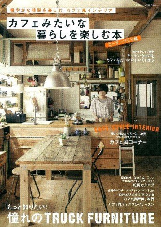 カフェみたいな暮らしを楽しむ本 コーナーづくり編 (Gakken Interior Mook)
