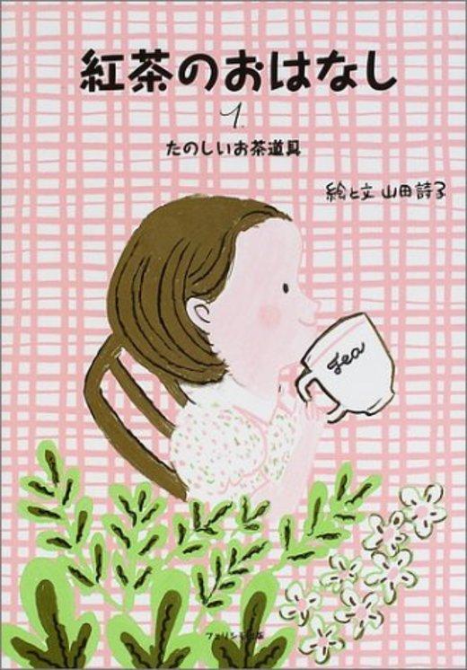 紅茶のおはなし〈1〉たのしいお茶道具