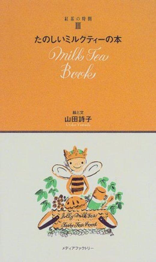 紅茶の時間〈3〉たのしいミルクティーの本 (紅茶の時間 3)