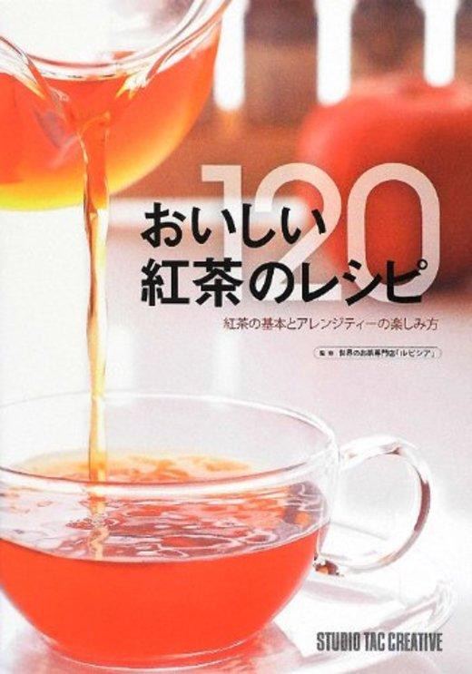 おいしい紅茶のレシピ120―紅茶の基本とアレンジティーの楽しみ方
