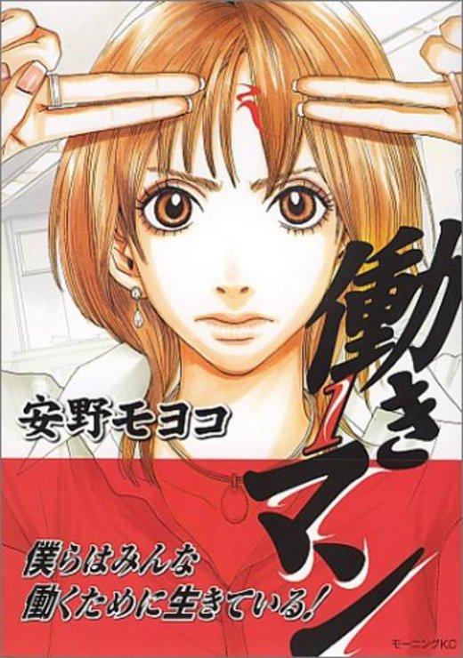 働きマン(1) (モーニングKC (999))