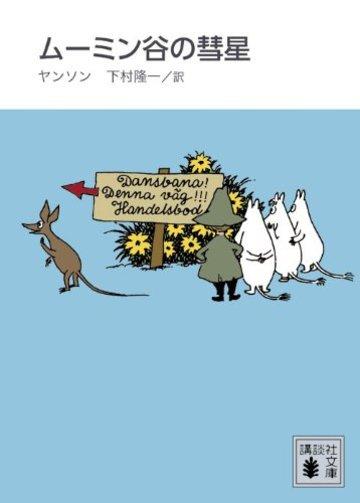 新装版 ムーミン谷の彗星 (講談社文庫)