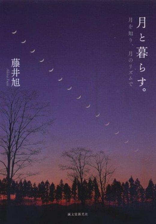 月と暮らす。: 〜月を知り、月のリズムで〜