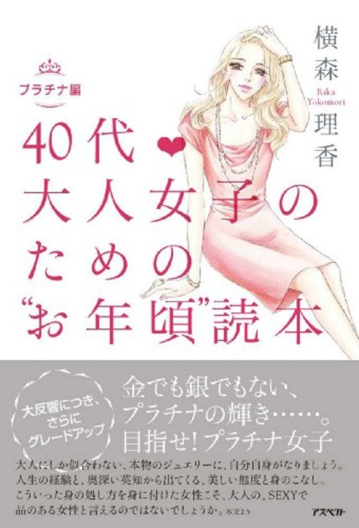 40代・大人女子のためのお年頃読本 プラチナ編