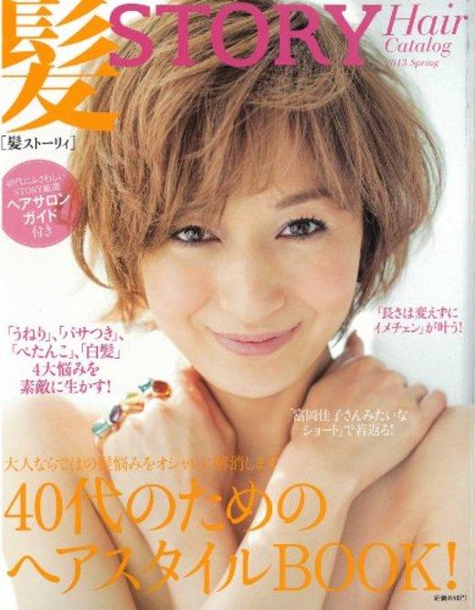 「髪STORY」40代のためのヘアスタイルBOOK! (光文社女性ブックス VOL. 143)