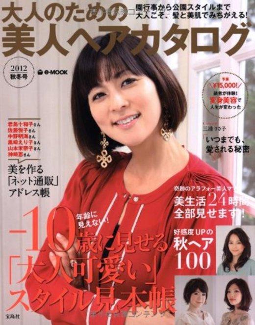 大人のための美人ヘアカタログ 2012秋冬号 (e-MOOK)